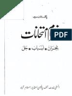 Pakistan Mein Nizam Imtihanat-bohran Asbab Hal (Full)
