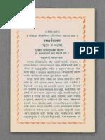 Anugraha.pdf