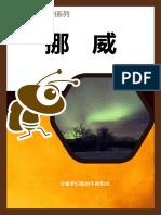 挪威旅遊書.pdf