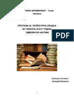 Literaturna sekcija
