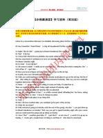 Day214-【亦鸥晨读团】TPO36 Task5(简洁版).pdf