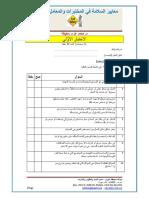 Dr M Azzam Sekheta امعايير السلامة المهنية للعاملين في المختبرات والمعامل الكيميائية Quiz