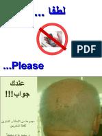 عندك جواب!!! - المجمع الخيري - حلب