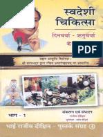 Swadeshi-Chikitsa-Part-1-By-Rajiv-Dixit.pdf