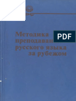 Metodika Prepodavaniya Russkogo Yazyka Za Rubezhom