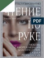 Чтение по руке. Новый взгляд на хиромантию.pdf