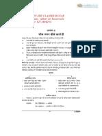 Origin of Science by Albert Abhijeet (13)class tenth notes in hindi bseb board  albert sir buxarwale 8271889235