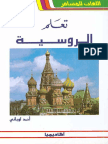 تعلم الروسية بدون معلم.pdf
