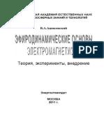 Efirodinamiceskie Osnovi Electromagnetizma, Atsukovsky