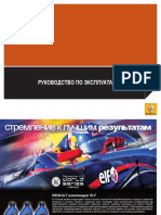 vnx.su-new-duster-instruction.pdf