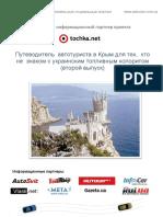 Putevoditel v Krym 2