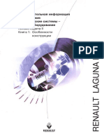 vnx.su-laguna-2-особенности конструкции.pdf
