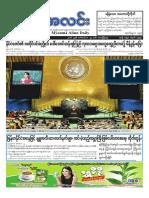 Myanma Alinn Daily_ 23 September 2016 Newpapers.pdf