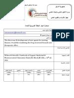 اswzan.pdf