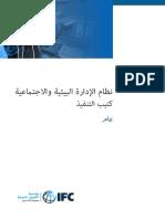 ESMS Handbook General_2016_Arabic.pdf