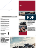 vnx.su-scenic_09_брошюра.pdf