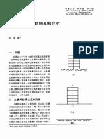 土壤與結構互制(SSI)動態分析