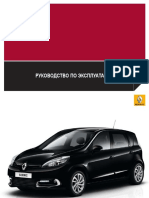 vnx.su-scenic_manual_2014.pdf
