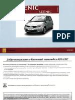 vnx.su-scenic-ii-2007.pdf