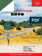 加州驾驶手册 2016