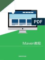 Maven 教程 - v1.0