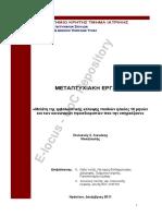 emboliastikh kalipsy.pdf