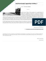 Αφιέρωμα Στην Μικρασιατική Καταστροφή-ημερολόγια Πένθους