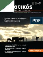 ΔΙΑΤΡΟΦΙΚΗ ΕΠΑΡKΕΙΑ ΕΛΛΑΔΟΣ.pdf
