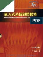 嵌入式系統韌體揭密 Embedded System Firmware Demystified