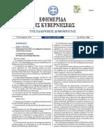likeio-triskeytika.pdf