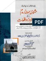 Masnavi Maulana Room (r.a) Ke Iman Afroz Waqiat By Shaykh Mufti Muhammad Naeem.pdf
