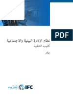 ESMS Handbook General 2016 Arabic