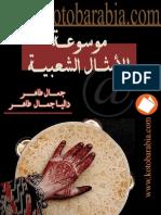 الأمثال الشعبية -جمال طاهر.pdf
