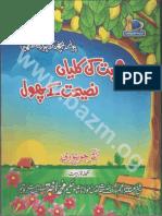 Mohabbat Ki Kalyan