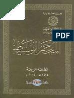 01 - المعجم الوسيط by heraiz rachid