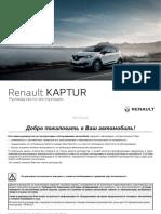 vnx.su-kaptur-manual.pdf