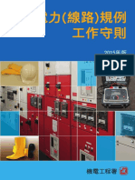 COP_中文_2015.pdf