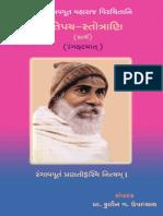 kapipay stotrani