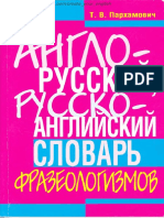 parhamovich-slovar-frazeologizmov