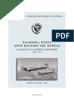 ELL_FTERA_KOREAS-24grammata.com_.pdf