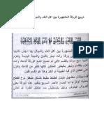 تربيع الورقة المشهورة بين اهل العلم والموكل بها دنهش
