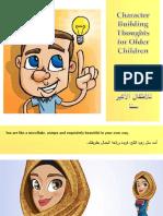 Character Building Thoughts for Older Children - أسس بناء الشخصية للأطفال الأكبر سنا