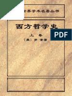 [西方哲学史(上)].(英)罗素.文字版.pdf