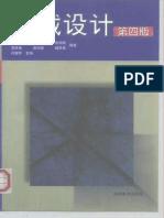 机械设计.邱宣怀.第4版.pdf
