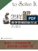 怎样解题:数学思维的新方法(美)G·波利亚.pdf