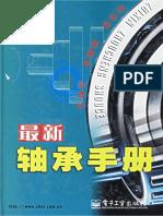 最新轴承手册.pdf