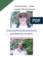Συγκριτική εθνογλωσσολογική εξέταση τριών θεσσαλικών κοινοτήτων Δρος Δέσποινας Κοντονάτσιου