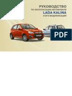 vnx.su-kalina-05-08-2014.pdf