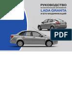 vnx.su-granta-05-08-2014.pdf