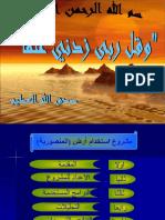 مشروع استخدام أرض المنصورية- وحدة نظم المعلومات الجغرافية- جامعة عين مس